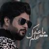 Mohammed Saif - Ma Endak Elim