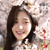You Are My Flower - Hong Jin Young, Kim Yon Ja & DIA