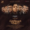 Pon Magal Vandhal (Original Motion Picture Soundtrack) - EP