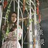 HANA菊梓喬 - 鋼鐵有淚 (劇集《鐵探》片尾曲) 插圖