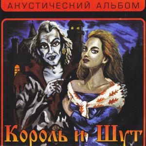 Korol I Shut - Акустический альбом