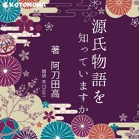 源氏物語を知っていますか?