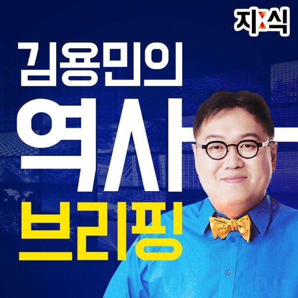 김용민의 역사브리핑