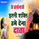 Itni Shakti Hame Dena Data - Vidhi Sharma