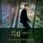 Download lagu Kim Jong Wan - Gravity.mp3