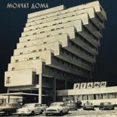 Molchat Doma - Судно (Борис Рижий)