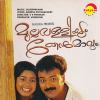 Mullavalliyum Thenmavum (Original Motion Picture Soundtrack)