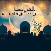 Allahumma Ejaalna Mn Man Daaka Fajabtah Sheikh Salah Bukhatir - Sheikh Salah Bukhatir