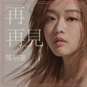 陳明憙 - 再再見 (「創+作」微電影《再見》主題曲)