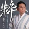 オリジナル曲|福田こうへい