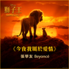 Beyoncé & 張學友 - 今夜我屬於愛情 (電影《獅子王》主題曲) 插圖