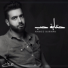 Ahmed Burhan - Hekayet Hob - Single