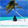 Александр Кэтлин - Музыка для релаксации обложка