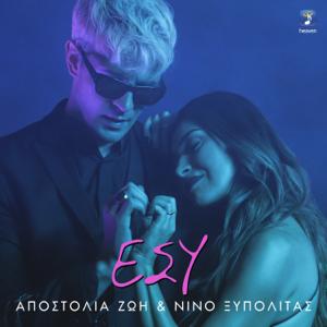 Apostolia Zoi & Nino Xypolitas - Esy