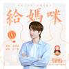 王一博 - 給媽咪 (電影《囧媽》宣傳主題曲) 插圖