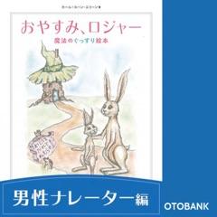 「おやすみ、ロジャー 朗読CDダウンロード版」男性ナレーター編:中村悠一さん