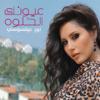 Nour Ireksousi - Oyonk El Helwa