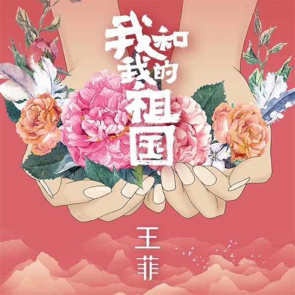 电影《我和我的祖国》 (同名主题曲) - Single