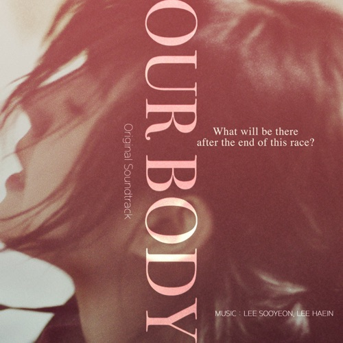 Lee Sooyeon & Lee Hae In – Our Body (Original Motion Picture Soundtrack)