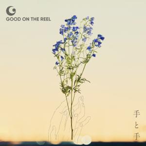 GOOD ON THE REEL - 手と手 - EP
