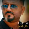 Methl El Harb - Naser Albhar mp3