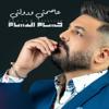 Hussam Alrassam - Asmti Wdawlty artwork