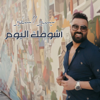 Tyaseer Elsafer - Ashoufak Alyoum - Single