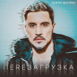 Dima Bilan - Перезагрузка