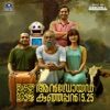 Android Kunjappan Version 5.25 (Original Motion Picture Soundtrack) - EP