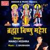 Brahma Vishnu Mahesh Single