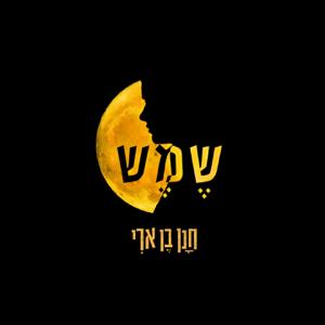 Hanan Ben Ari - שמש