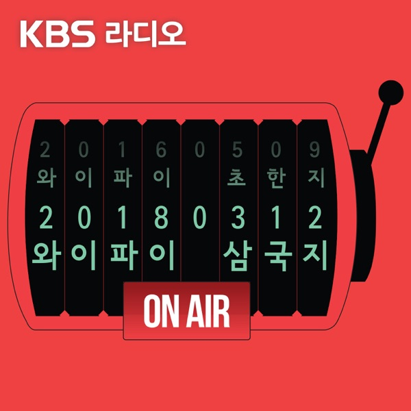 [KBS] 와이파이 삼국지