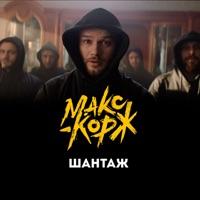 Шантаж (Bardrop, Steve Cavalo rmx) - МАКС КОРЖ