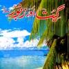 Geet Aur Zaboor, Vol. 10