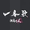 湘南乃風&中田ヤスタカ - 一番歌 アートワーク