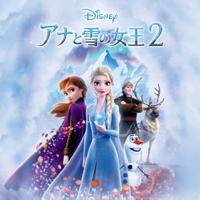 アナと雪の女王2 (オリジナル・サウンドトラック) - Various Artists