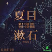 夏目漱石 短編集1