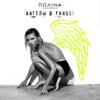 Ангелы в танце - Полина Гагарина mp3