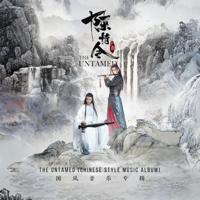 Xiao Zhan & Yi Bo - [Theme Song]