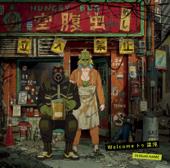 TVアニメ「ドロヘドロ」オープニングテーマ「Welcome トゥ 混沌」 - EP