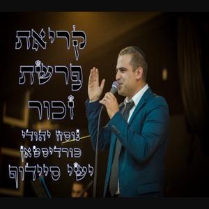 Ishay Saydof - פרשת זכור קריאה בתורה נוסח יהודי כורדיסטן