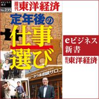 定年後の仕事選び(週刊東洋経済eビジネス新書No.235)