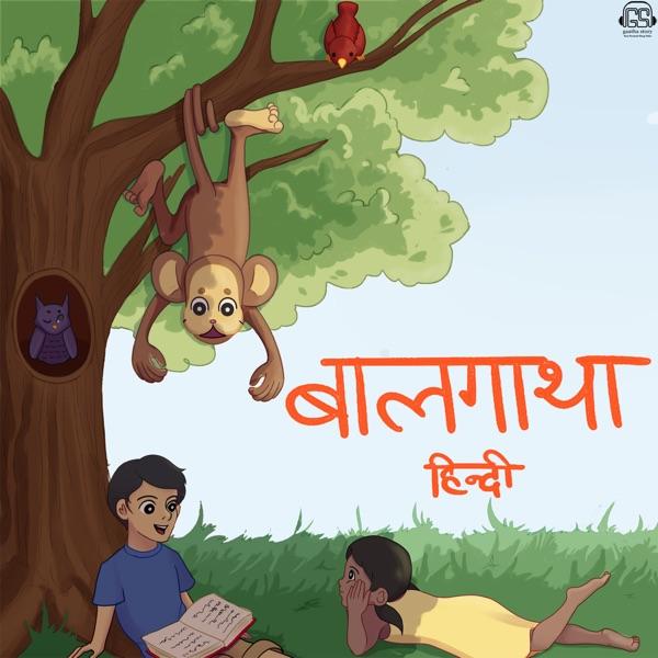 बालगाथा हिंदी - पंचतंत्र जातक कथाएँ : Baalgatha Hindi