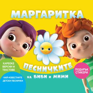 Various Artists - Маргаритка 1: песничките на биби и мими