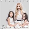 Доню не плач - Kamaliya mp3