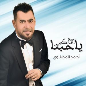 Ahmed Al Maslawi & Quies Hesham - Ya Hobena Alakbar