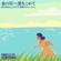水の星へ愛をこめて - SUGIZO feat. コムアイ(水曜日のカンパネラ)