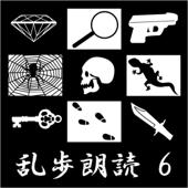 D坂の殺人事件 江戸川乱歩(合成音声による朗読)