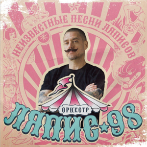 ЛЯПИС 98 - Неизвестные песни Ляписов