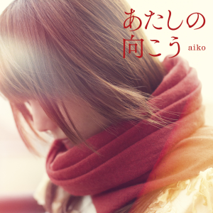 aiko - あたしの向こう - EP